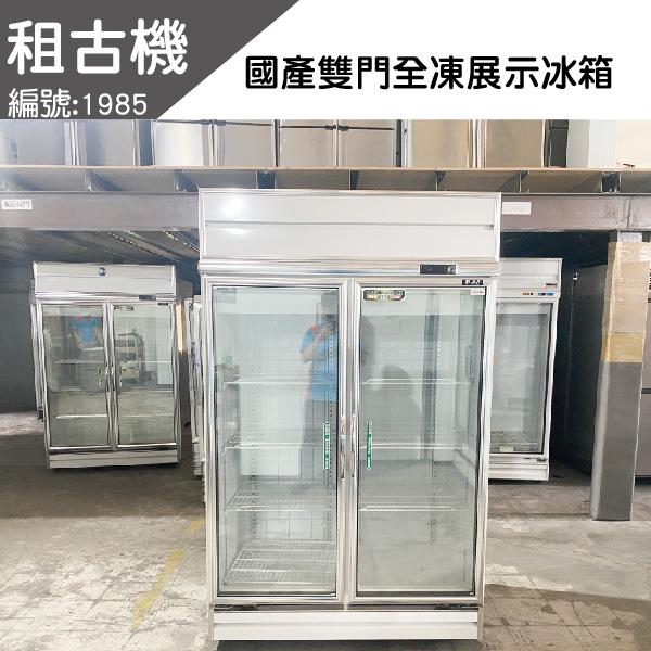 (北部)租古機-雙門冷凍展示冰箱220V 冷凍冰箱,展示冰箱,雙門冰箱, 雙門冷凍冰箱,雙門冷凍展示冰箱,展示型冰箱,雙門展示型冰箱, 雙門冷凍展示型冰箱,
