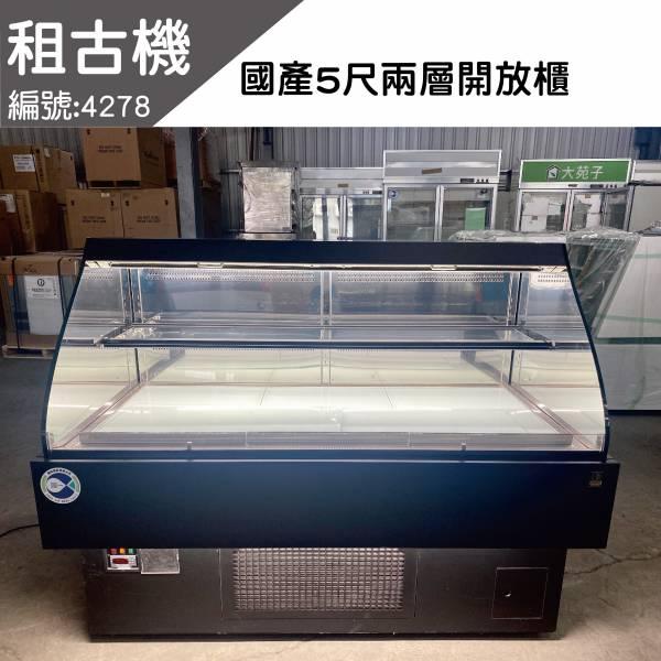 (中部)國產5尺兩層開放展示櫃 台灣製造,蛋糕櫃,展示櫃,兩層開放式,展示黃光,二手蛋糕櫃,台中現貨,租古機