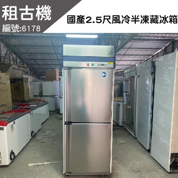 (南部)國產2.5尺風冷半凍藏庫220V 台灣製造,2.5尺半凍藏庫,風冷,中部二手,餐飲店設備,租古機