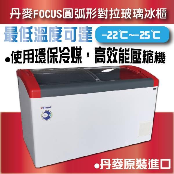丹麥FOCUS圓弧型玻璃對拉冰櫃 丹麥原裝進口,冰櫃,圓弧型,玻璃對拉,冰店,直播,生鮮店鋪,可佩專用燈箱讓展示效果更佳,全新,長短期租賃,租賃品出售