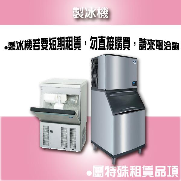 短期租賃-製冰機