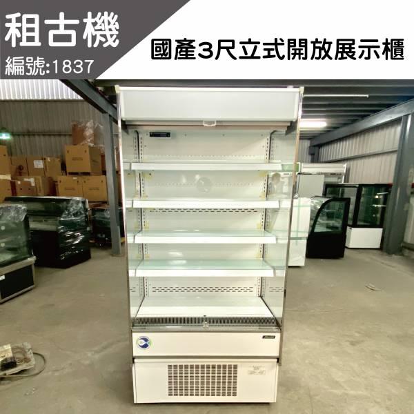 (中部)國產3尺立式開放櫃 台灣製造,小菜櫃,展示櫃,立式開放冰箱,二手開放展示櫃,台中現貨,租古機