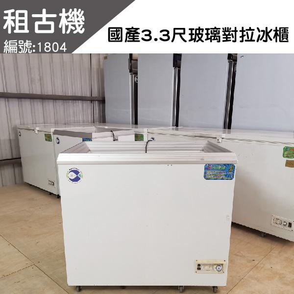 (北部)租古機-國產NI-336瑞興PRO玻璃對拉冰櫃 瑞興,台灣製造,3尺冰櫃,玻璃對拉冰櫃,團昱租古機,二手冷凍櫃