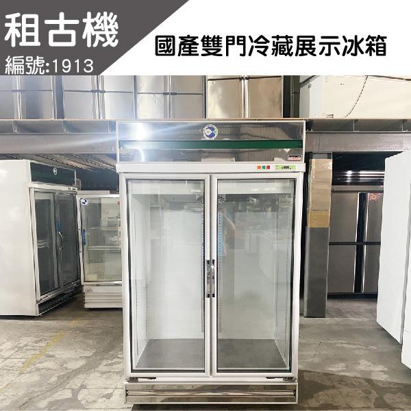 (北部)租古機-雙門冷藏展示冰箱220V 冷藏冰箱,展示冰箱,雙門冰箱, 雙門冷藏冰箱,雙門冷藏展示冰箱,展示型冰箱,雙門展示型冰箱, 雙門冷藏展示型冰箱,