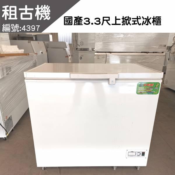 (中部)租古機-台製NL-316(3.3尺)上掀式冰櫃110V 上掀冰櫃, 小白冰箱, 上掀式冰櫃,上掀式冷凍冰櫃,上掀式冷凍冷藏冰櫃,