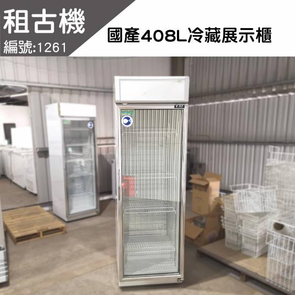 (中部)租古機-單門展示冰箱110V  冷藏冰箱,展示冰箱,單門冰箱, 單門冷藏冰箱,單門冷藏展示冰箱,展示型冰箱,單門展示型冰箱, 單門冷藏展示型冰箱,單門冷藏展示櫃