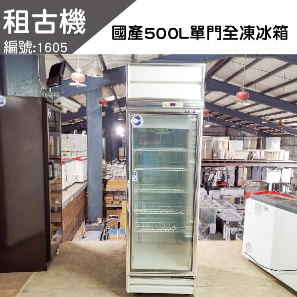 (北部)租古機-瑞興單門500L冷凍展示冰箱220V 冷凍冰箱,展示冰箱,單門冰箱, 單門冷凍冰箱,單門冷凍展示冰箱,展示型冰箱,單門展示型冰箱, 單門冷凍展示型冰箱,單門冷凍展示櫃