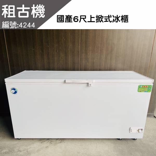 (中部)租古機-台製NL-616(6尺)上掀式冰櫃110V#4244 上掀冰櫃, 小白冰箱, 上掀式冰櫃,上掀式冷凍冰櫃,上掀式冷凍冷藏冰櫃,
