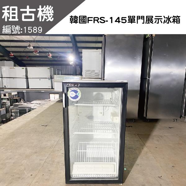 (北部)韓國迷你冷藏展示櫃FRS-145 韓國進口,展示櫃,冷藏展示櫃,中部二手,小空間冷藏,家用,商用