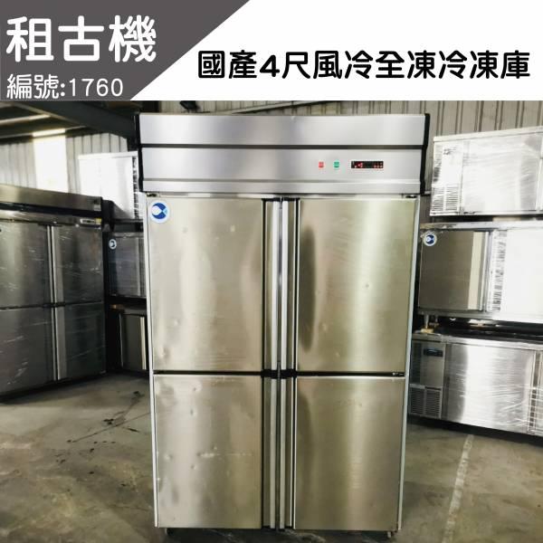 (中部)國產4尺風冷全凍冷凍庫 國內知名餐飲設備品牌,國產,台灣製造,四尺半凍藏庫,風冷,中部二手冰箱,餐飲店冰箱
