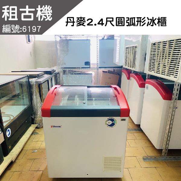 (南部)丹麥Focus73(2.4尺)圓弧形冰櫃 歐洲品牌,丹麥原裝進口,Focus,圓弧形,玻璃對拉,中部二手冰櫃,全冷凍