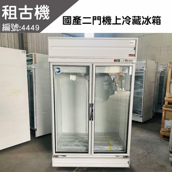 (中部)租古機-雙門展示冰箱110V 冷藏冰箱,展示冰箱,雙門冰箱, 雙門冷藏冰箱,雙門冷藏展示冰箱,展示型冰箱,雙門展示型冰箱, 雙門冷藏展示型冰箱,