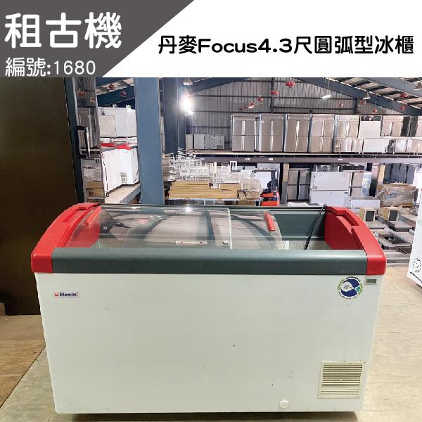(北部)租古機-丹麥Focus131(4.3尺)圓弧形冰櫃 歐洲品牌,丹麥原裝進口,Focus,圓弧形,玻璃對拉,中部二手冰櫃,全冷凍