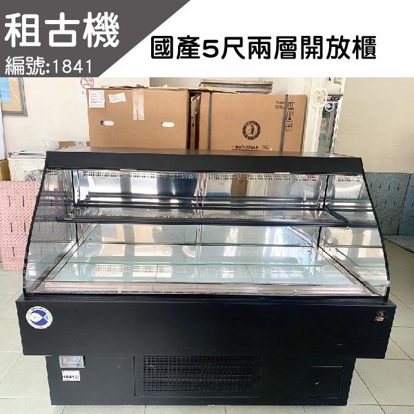 (南部)國產5尺兩層開放展示櫃 台灣製造,蛋糕櫃,展示櫃,兩層開放式,展示黃光,二手蛋糕櫃,台中現貨,租古機