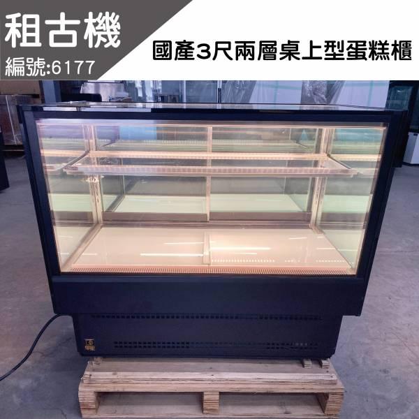 (中部)國產3尺兩層直角桌上型蛋糕櫃 台灣製造,蛋糕櫃,雙層展示櫃,桌上型,展示黃光,二手蛋糕櫃,台中現貨,租古機