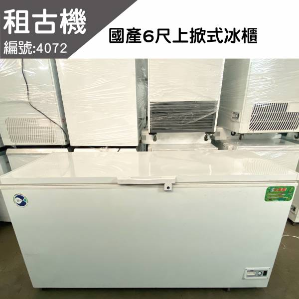 (中部)國產NL-616 瑞興PRO上掀式冰櫃 瑞興,台灣製造,6尺冰櫃,上掀式冰櫃,團昱租古機,冷凍,二手冷凍櫃