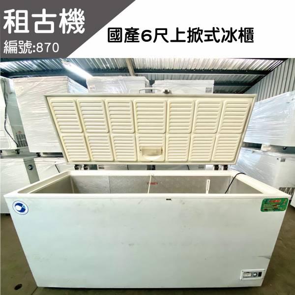 (中部) 國產NL-616 瑞興PRO上掀式冰櫃 瑞興,台灣製造,6尺冰櫃,上掀式冷凍櫃,團昱租古機,二手冷凍櫃