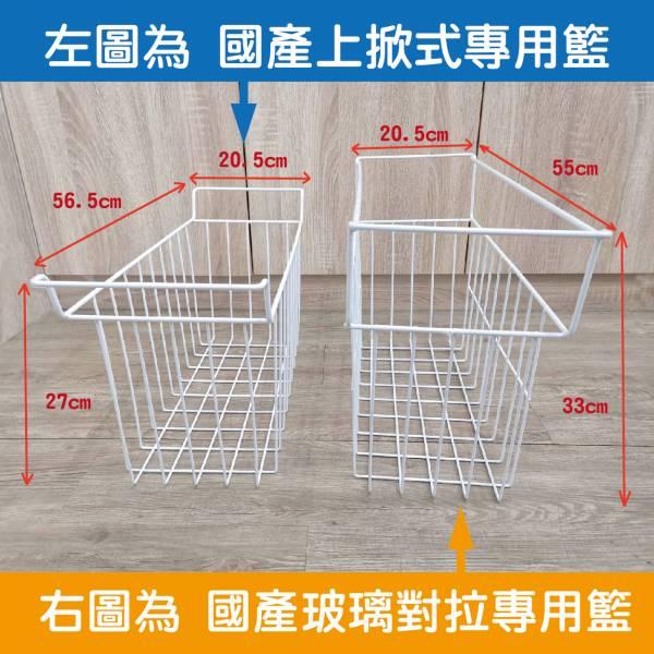國產冰櫃置物籃