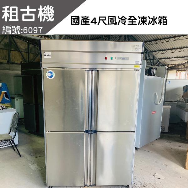 (南部)國產4尺風冷全凍冷凍庫220V 台灣製造,4尺全凍冷凍庫,風冷,中部二手,餐飲店設備,租古機