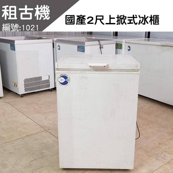 (北部)租古機-國產NL-116瑞興PRO上掀式冰櫃 瑞興,台灣製造,2.5尺冰櫃,上掀式冰櫃,團昱租古機,二手冷凍櫃