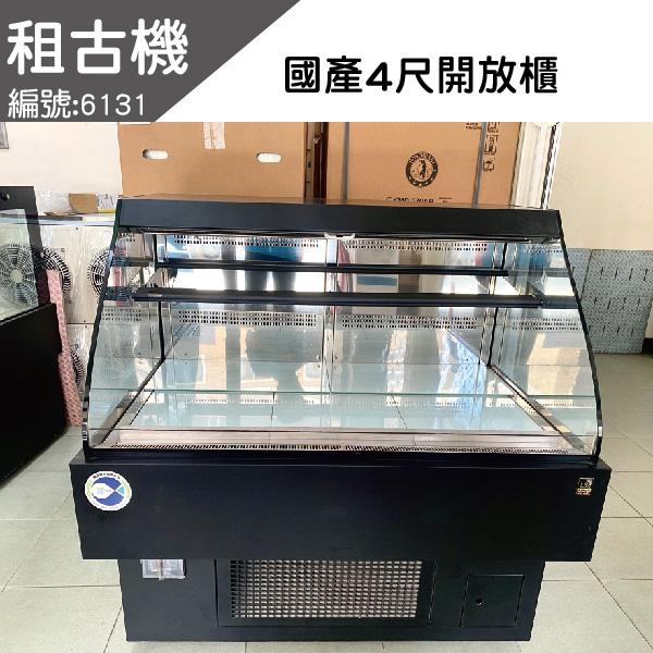 (南部)國產4尺兩層開放展示櫃220V 台灣製造,蛋糕櫃,展示櫃,兩層開放式,展示黃光,二手蛋糕櫃,台中現貨,租古機