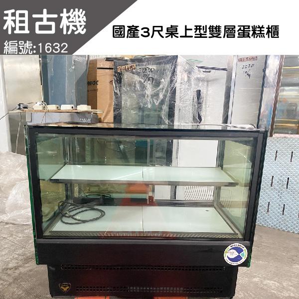 (北部)租古機-金酷3尺兩層直角桌上型蛋糕櫃110V 台灣製造,蛋糕櫃,雙層展示櫃,桌上型,展示黃光,二手蛋糕櫃,台中現貨,租古機