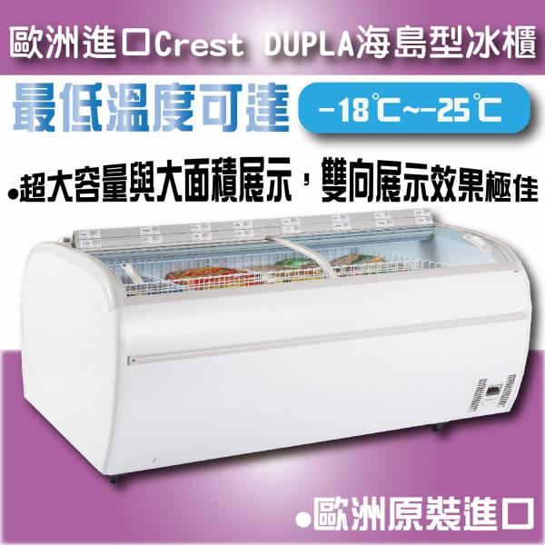 歐洲原裝進口Crest DUPLA海島型冰櫃