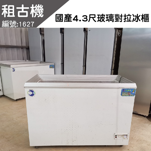 (北部)租古機-台製NI-446(4.3尺)玻璃對拉冰櫃110V 上掀冰櫃, 小白冰箱, 上掀式冰櫃,上掀式冷凍冰櫃,上掀式冷凍冷藏冰櫃,