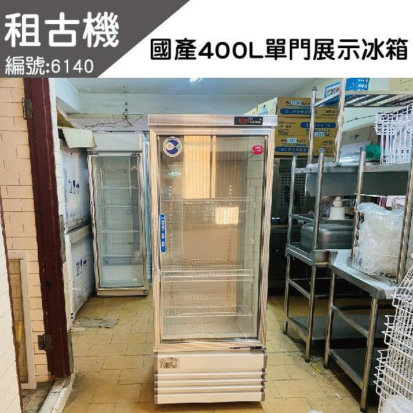 (南部)租古機-單門400L展示冰箱110V  冷藏冰箱,展示冰箱,單門冰箱, 單門冷藏冰箱,單門冷藏展示冰箱,展示型冰箱,單門展示型冰箱, 單門冷藏展示型冰箱,單門冷藏展示櫃