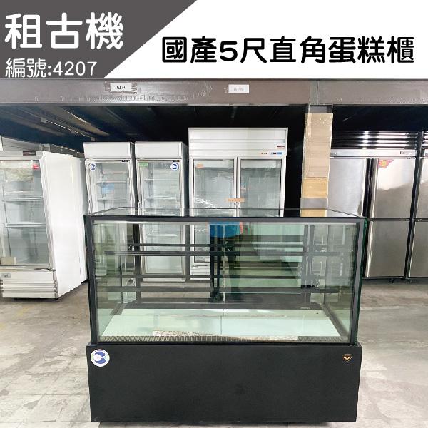 (北部)租古機-金酷5尺直角蛋糕櫃(黑色)220V 台灣製造,蛋糕櫃,雙層展示櫃,桌上型,展示黃光,二手蛋糕櫃,台中現貨,租古機