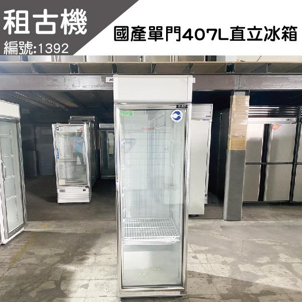 (北部)租古機-瑞興單門407L展示冰箱110V  冷藏冰箱,展示冰箱,單門冰箱, 單門冷藏冰箱,單門冷藏展示冰箱,展示型冰箱,單門展示型冰箱, 單門冷藏展示型冰箱,單門冷藏展示櫃