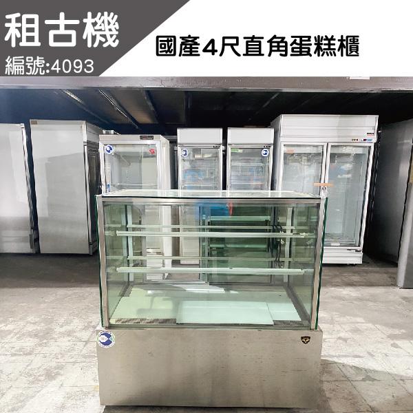 (北部)金酷4尺直角蛋糕櫃(白鐵)220V 台灣製造,蛋糕櫃,雙層展示櫃,桌上型,展示黃光,二手蛋糕櫃,台中現貨,租古機