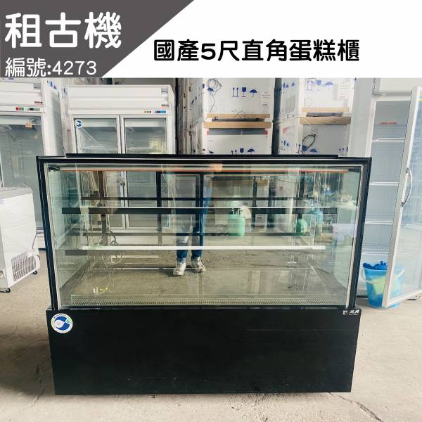 (中部)租古機-瑞興5尺直角蛋糕櫃220V 台灣製造,蛋糕櫃,展示櫃,直角櫃,展示黃光,二手蛋糕櫃,台中現貨,租古機