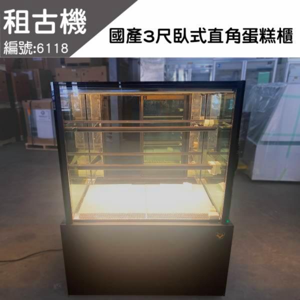 (中部)國產3尺臥式直角蛋糕櫃 台灣製造,蛋糕櫃,展示櫃,臥式直角,展示黃光,二手蛋糕櫃,台中現貨,租古機