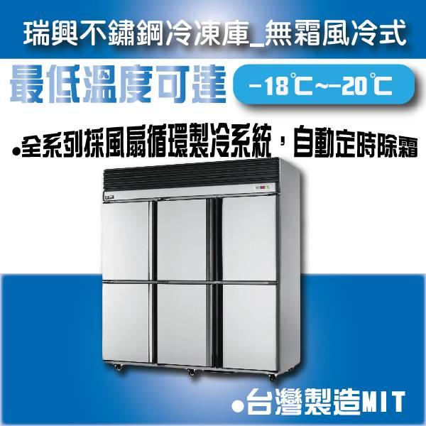 瑞興不銹鋼冷凍庫、麵團庫 台灣製,國產,冷凍庫,不鏽鋼