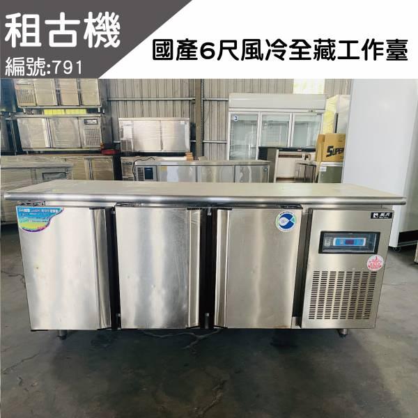 (中部)租古機-台製6尺全冷藏工作台冰箱(60深)220V 工作台冰箱, 台製工作台冰箱,冷藏工作台冰箱,冷藏工作台,工作台冷藏