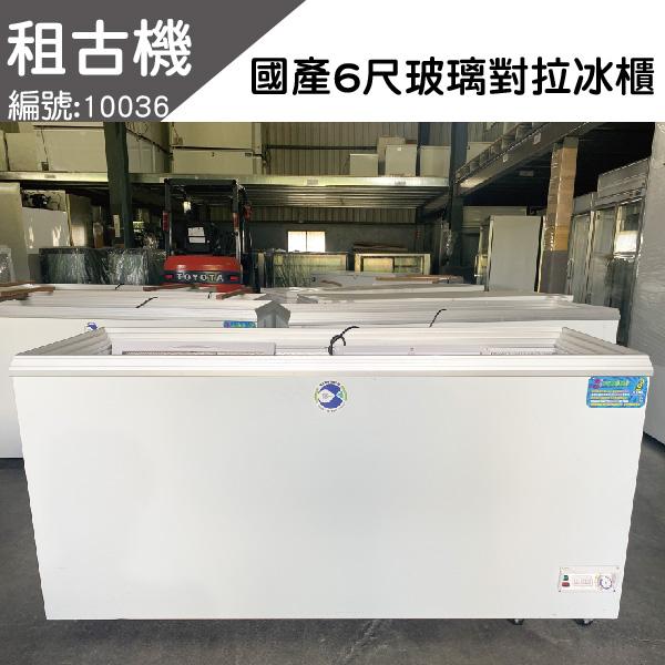 (北部)租古機-台製NI-636(6尺)玻璃對拉式冰櫃110V 玻璃冰櫃, 小白冰箱, 玻璃對拉式冰櫃,玻璃對拉式冰箱, 玻璃對拉式冷凍冰櫃,玻璃對拉式冷凍冰箱, 玻璃對拉式冷凍冷藏冰櫃