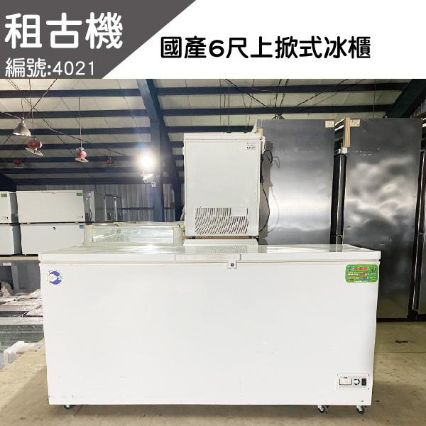 (中部)租古機-台製NL-616(6尺)上掀冰櫃110V 上掀冰櫃, 小白冰箱, 上掀式冰櫃,上掀式冷凍冰櫃,上掀式冷凍冷藏冰櫃,