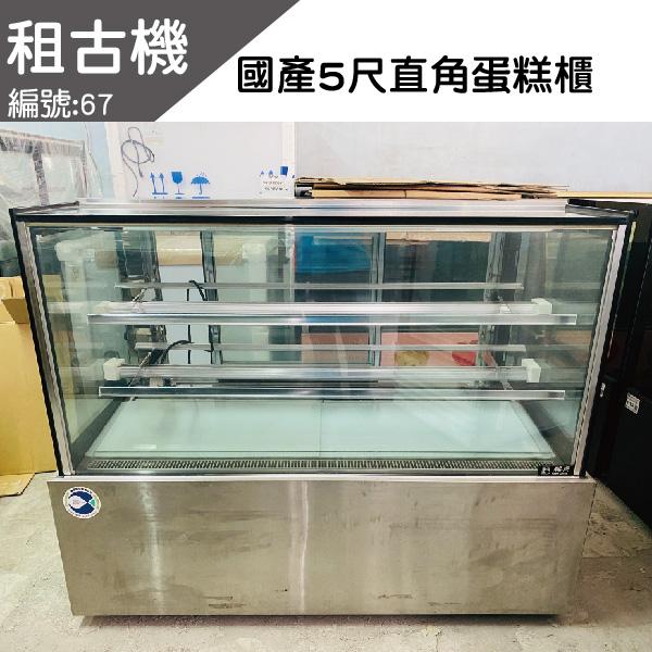 (南部)租古機-瑞興5尺臥式直角蛋糕櫃-白鐵220V 臥式蛋糕櫃,五尺,直角落地蛋糕櫃,台灣製造,百貨公司愛用款式,甜點展示台中二手蛋糕櫃,租古機