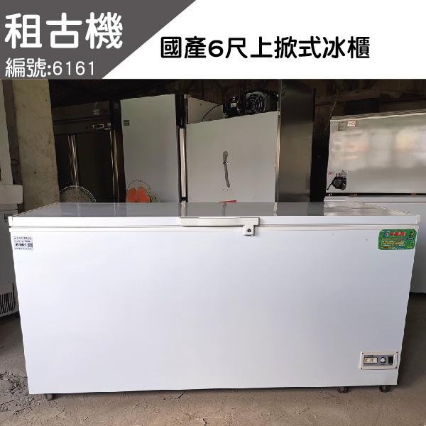 (南部)租古機-台製NL-616(6尺)上掀冰櫃110V 上掀冰櫃, 小白冰箱, 上掀式冰櫃,上掀式冷凍冰櫃,上掀式冷凍冷藏冰櫃,