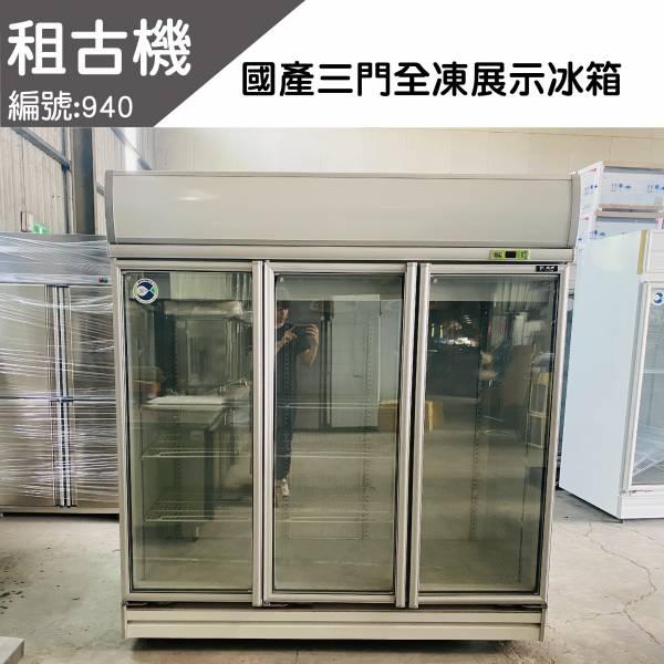 (中部)租古機-三門冷凍展示冰箱220V#940 冷凍冰箱,展示冰箱,三門冰箱, 三門冷凍冰箱,三門冷凍展示冰箱,展示型冰箱,三門展示型冰箱, 三門冷凍展示型冰箱,