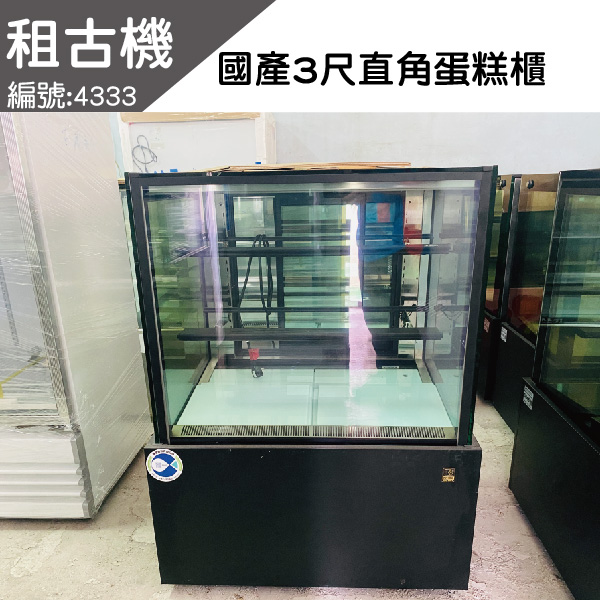 (南部)租古機-金酷3尺臥式直角蛋糕櫃220V 台灣製造,蛋糕櫃,展示櫃,臥式直角,展示黃光,二手蛋糕櫃,台中現貨,租古機