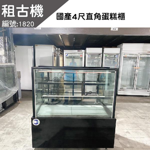 (北部)租古機-瑞興4尺直角蛋糕櫃(黑色)220V 台灣製造,蛋糕櫃,雙層展示櫃,桌上型,展示黃光,二手蛋糕櫃,台中現貨,租古機