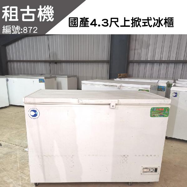 (北部)租古機-台製NL-416(4.3尺)上掀式冰櫃110V 上掀冰櫃, 小白冰箱, 上掀式冰櫃,上掀式冷凍冰櫃,上掀式冷凍冷藏冰櫃,