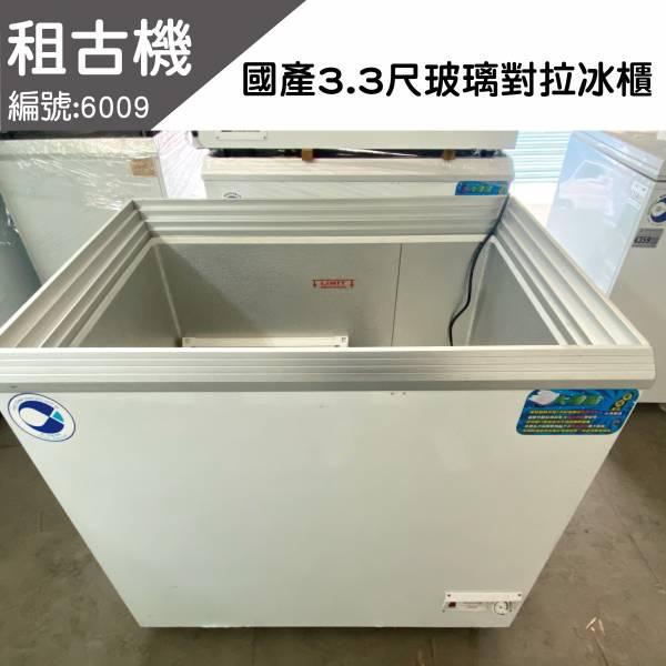 (中部)國產NI-336瑞興PRO玻璃對拉冰櫃 瑞興,台灣製造,3尺冰櫃,玻璃對拉冰櫃,團昱租古機,二手冷凍櫃