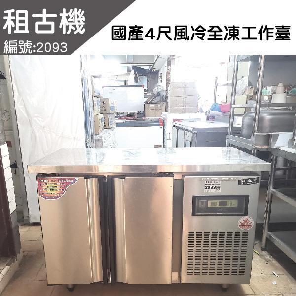 (南部)租古機-台製4尺全冷凍工作台冰箱(65深)220V 工作台冰箱, 台製工作台冰箱,冷藏工作台冰箱,冷藏工作台,工作台冷藏