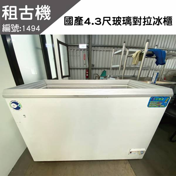 (中部)國產NI-446 瑞興PRO玻璃對拉冰櫃 瑞興,台灣製造,4.3尺冰櫃,玻璃對拉冰櫃,團昱租古機,二手冷凍櫃