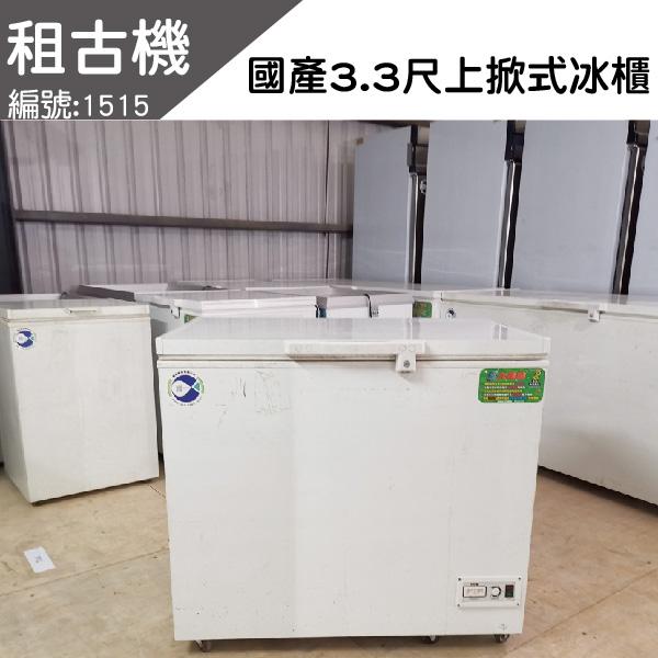 (北部)租古機-台製NL-316(3.3尺)上掀式冰櫃110V 上掀冰櫃, 小白冰箱, 上掀式冰櫃,上掀式冷凍冰櫃,上掀式冷凍冷藏冰櫃,