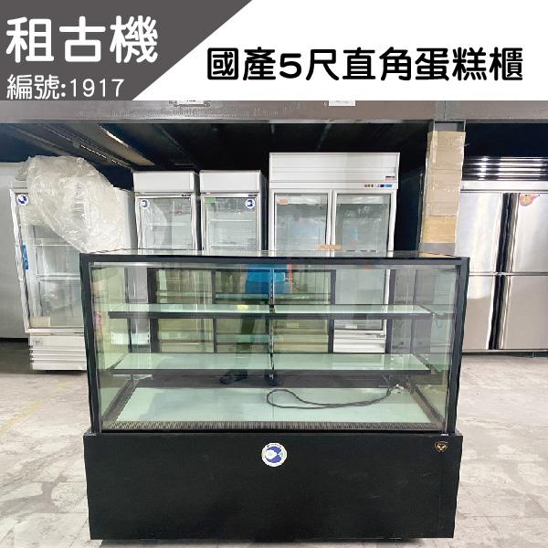 (北部)租古機-國產金酷5尺直角蛋糕櫃(黑色)220V 台灣製造,蛋糕櫃,雙層展示櫃,桌上型,展示黃光,二手蛋糕櫃,台中現貨,租古機