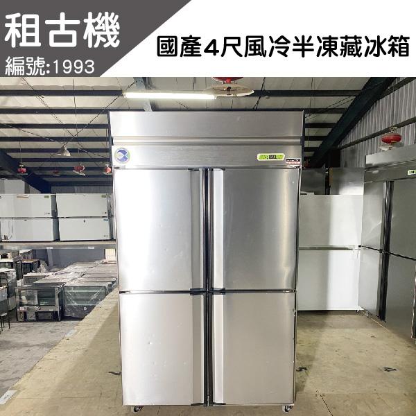 (北部)租古機-國產4尺風冷半凍藏庫220V 台灣製造,4尺半凍藏庫,風冷,中部二手,餐飲店設備,租古機